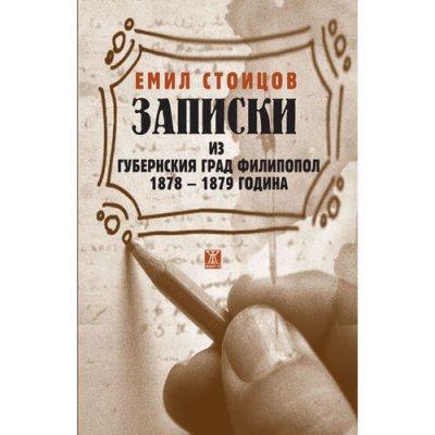 Записки из губернския град Филипопол 1878 - 1879 година (Pre-order. Доставка след 23.12.2020 г.)