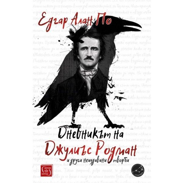 Дневникът на Джулиъс Родман и други неиздавани творби