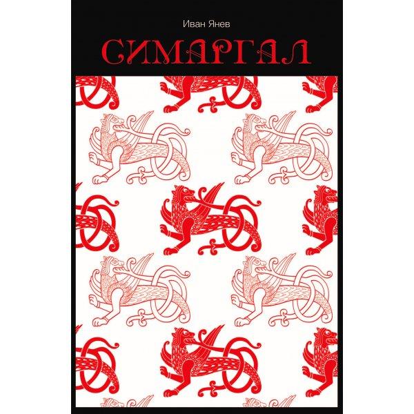 Симаргал