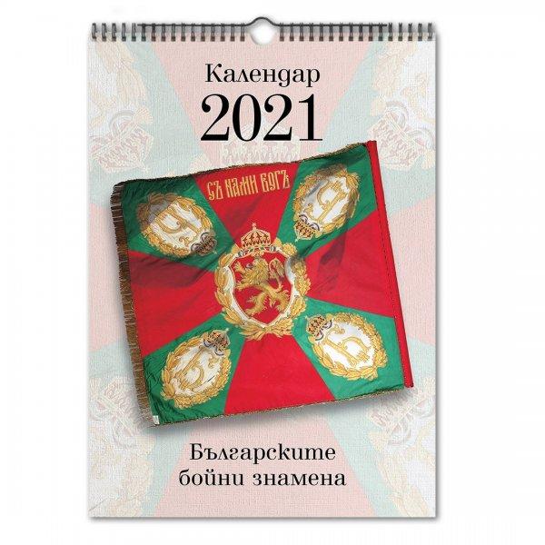 Стенен календар: Българските бойни знамена 2021