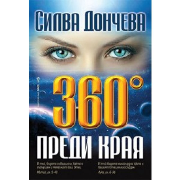 360° преди края