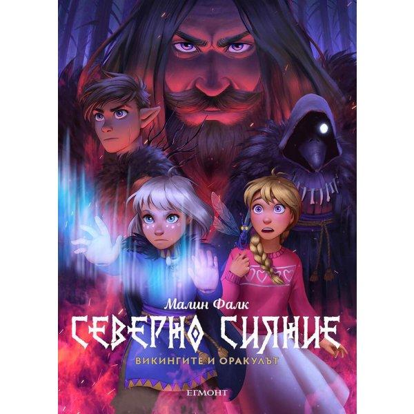 2: Викингите и оракулът (графичен роман)