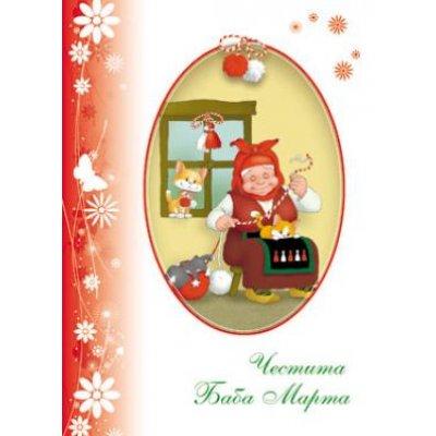 Поздравителна картичка: Честита Баба Марта - Баба Марта плете мартеничка