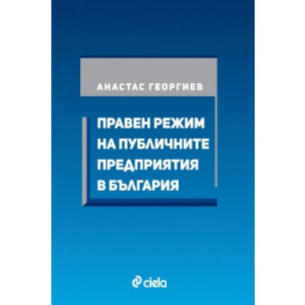 Правен режим на публичните предприятия в България
