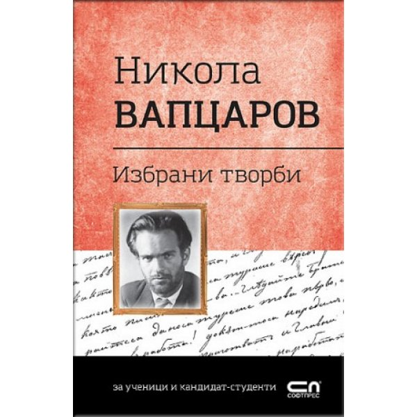 Никола Вапцаров. Избрани творби