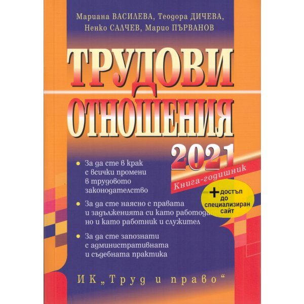 Трудови отношения 2021. Книга-годишник + достъп до специализиран сайт
