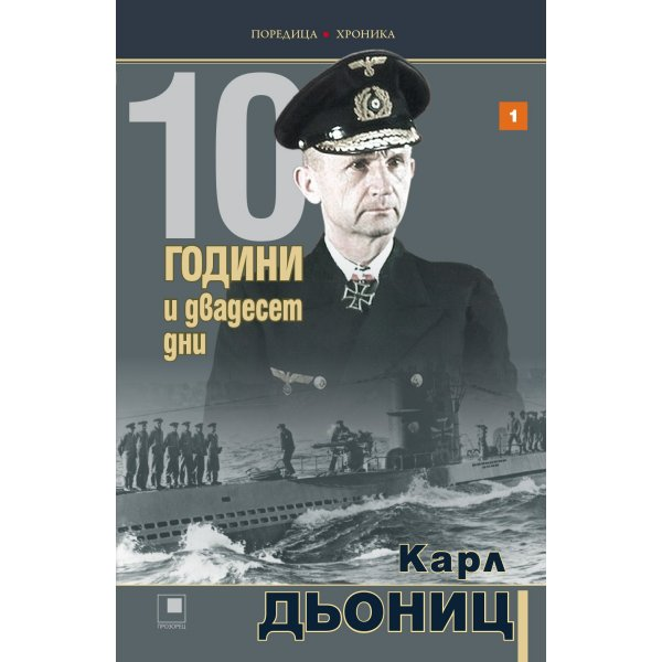 10 години и двадесет дни (Книга първа)