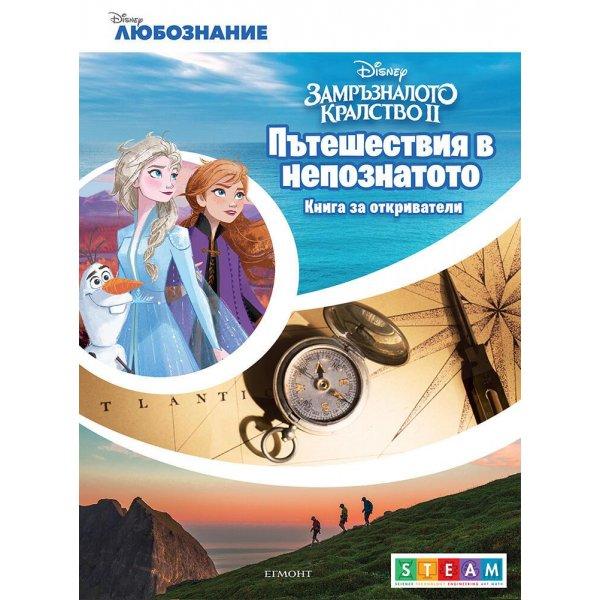 Пътешествия в непознатото: Книга за откриватели