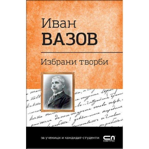 Иван Вазов. Избрани творби