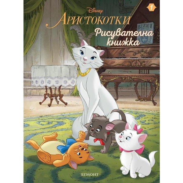 Аристокотки: Рисувателна книжка 1