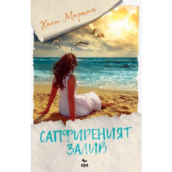 Сапфиреният залив - 06.04.2021