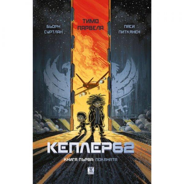 Кеплер62. Книга първа: Поканата (твърди корици)