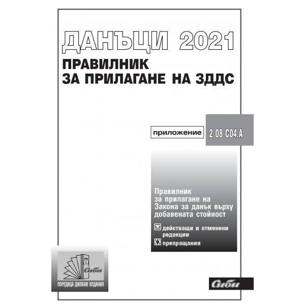 Правилник за прилагане на Закона за данък върху добавената стойност 2021