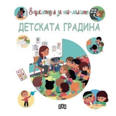 Енциклопедия за най-малките: Детската градина