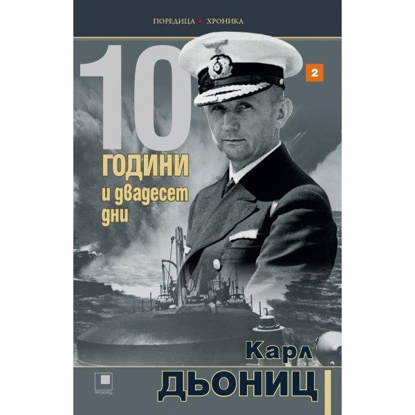 10 години и двадесет дни (Книга втора)