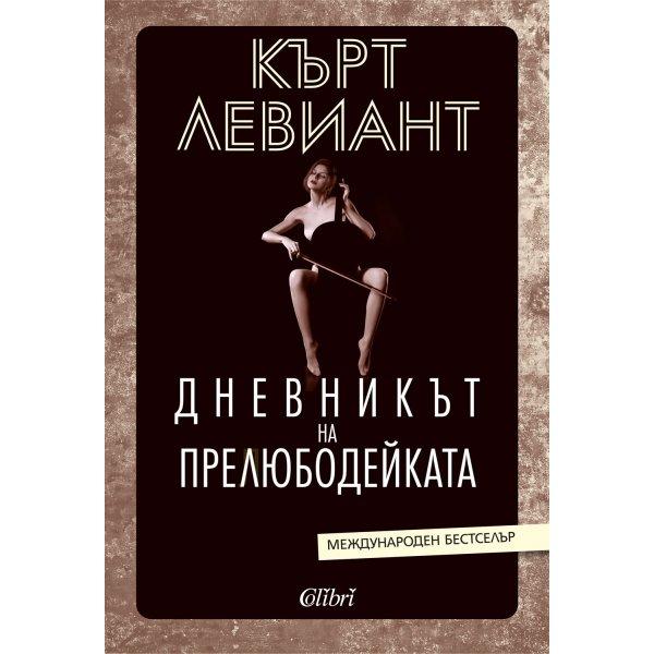 Дневникът на прелюбодейката