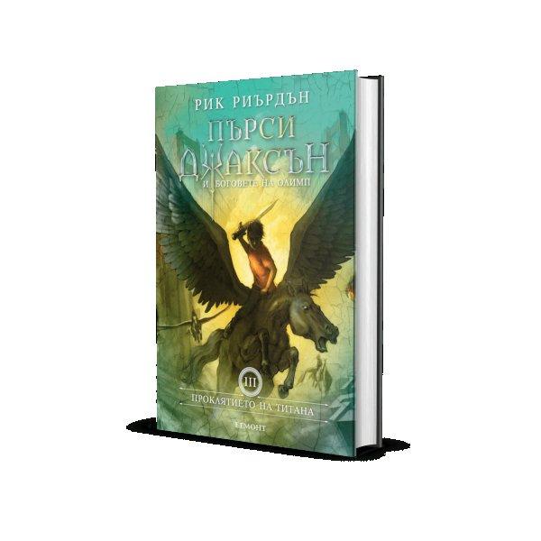 3: Проклятието на титана (издание с твърда корица)