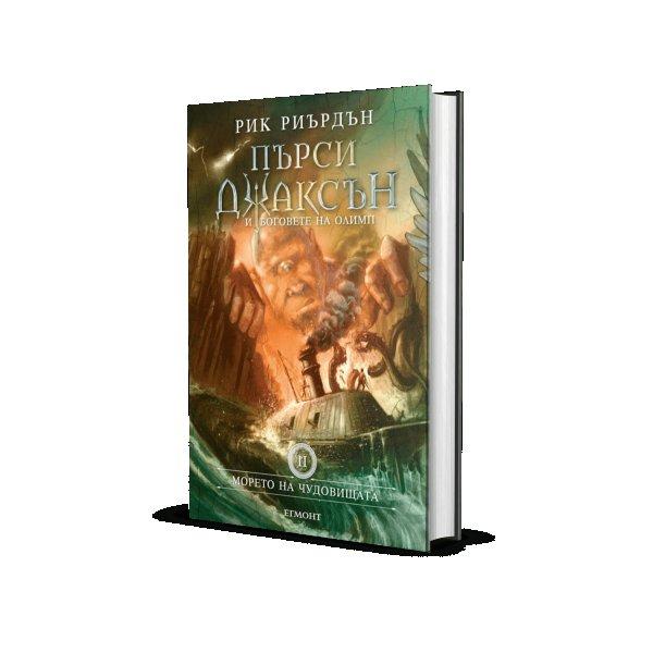 2: Морето на чудовищата (издание с твърда корица)