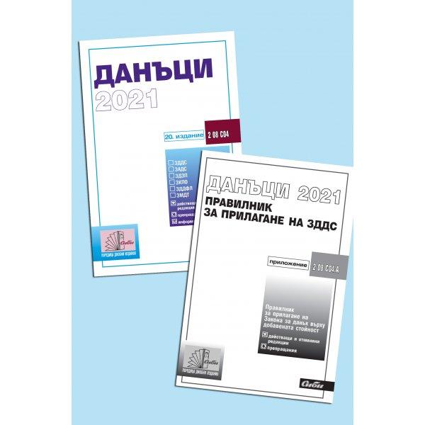 Комплект джобни издания – юни 2021
