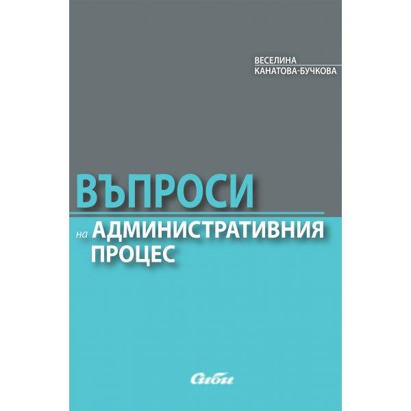 Въпроси на административния процес