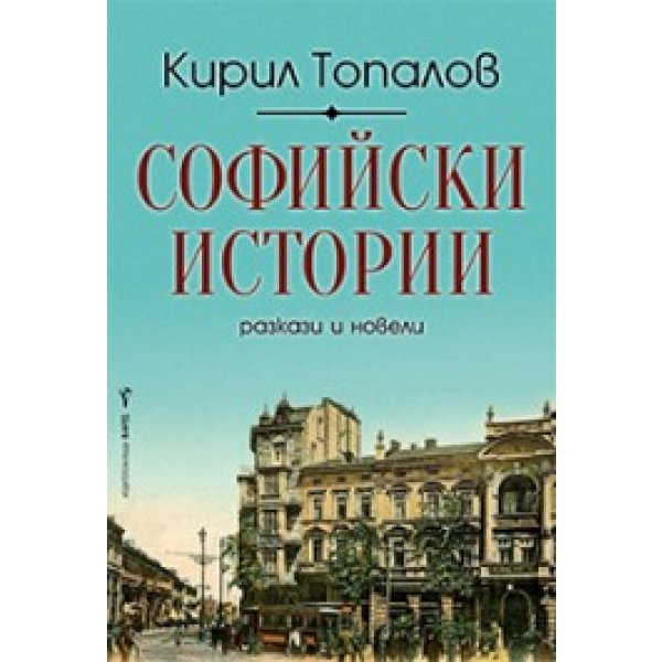 Софийски истории