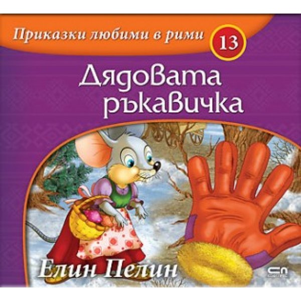 Приказки любими в рими: Дядовата ръкавичка