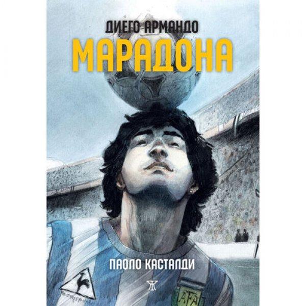 Диего Армандо Марадона (pre-order с доставка до 7.7.2021)