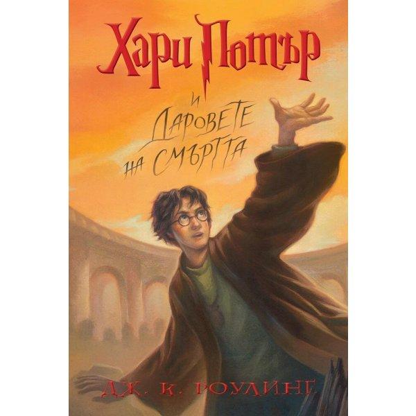 7: Хари Потър и Даровете на Смъртта (художник Мери Гранпре)