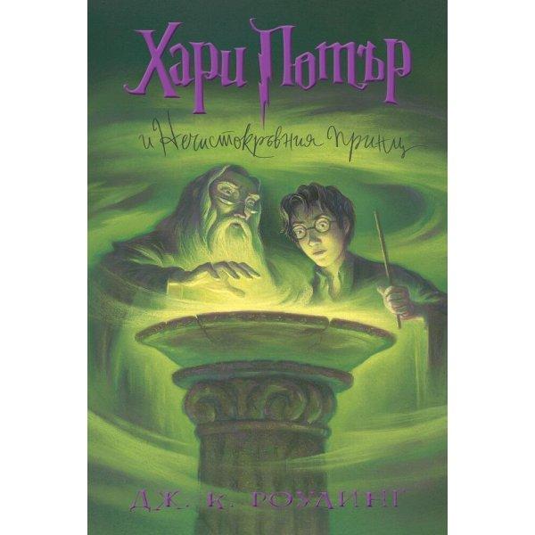 6: Хари Потър и Нечистокръвния принц (художник Мери Гранпре)