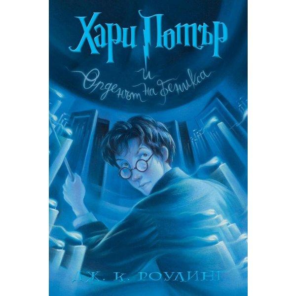 5: Хари Потър и Орденът на феникса (художник Мери Гранпре)