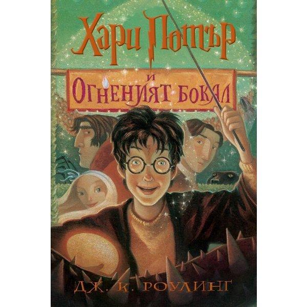 4: Хари Потър и Огненият бокал (художник Мери Гранпре)