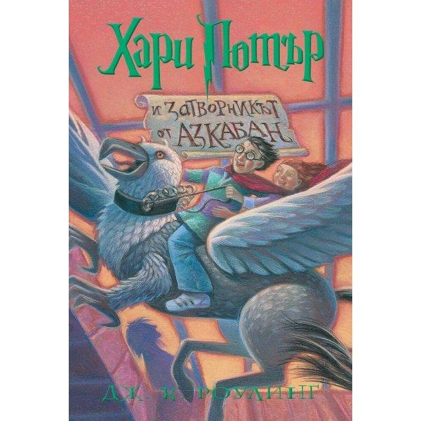 3: Хари Потър и затворникът от Азкабан (художник Мери Гранпре)