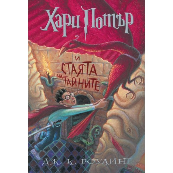 2: Хари Потър и Стаята на тайните (художник Мери Гранпре)