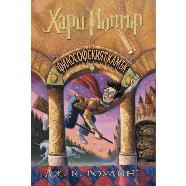 1: Хари Потър и Философският камък (художник Мери Гранпре)