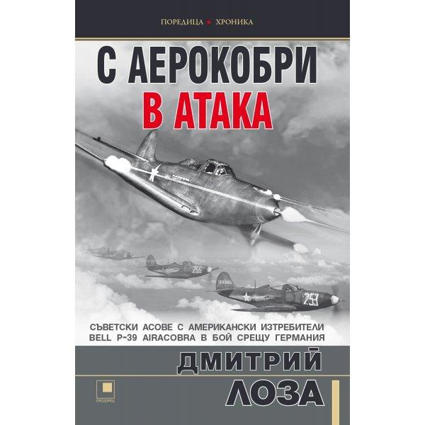 С аерокобри в атака. Съветските асове с американски изтребители Bell Р-39 Airacobra в бой срещу Германия