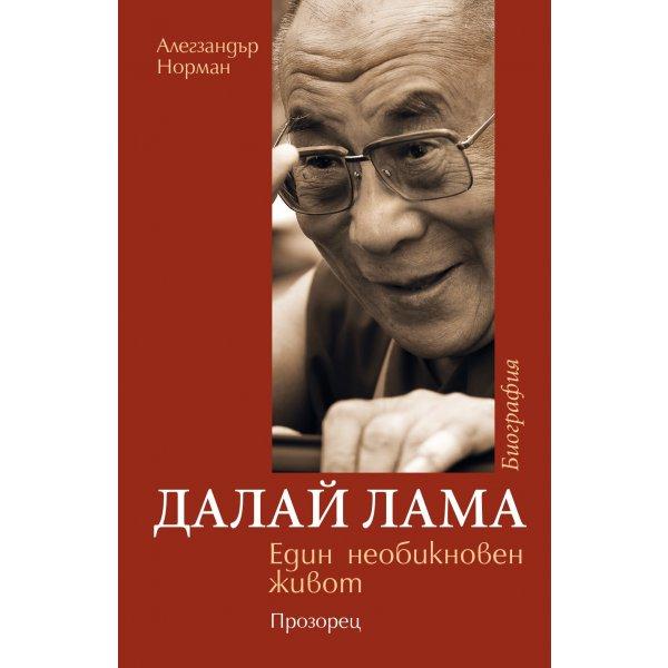 Далай Лама. Един необикновен живот