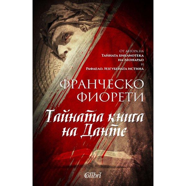 Тайната книга на Данте