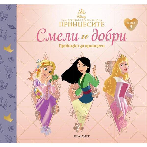3: СМЕЛИ И ДОБРИ, Приказки за принцеси