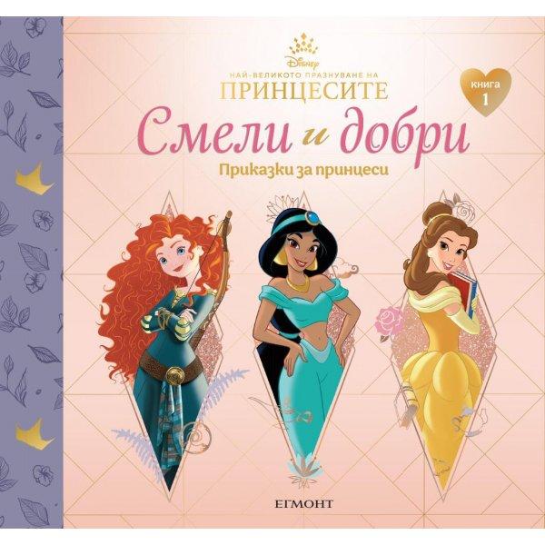 1: СМЕЛИ И ДОБРИ, Приказки за принцеси