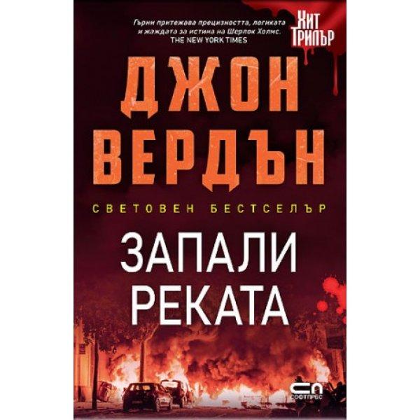 Запали реката – Второ издание