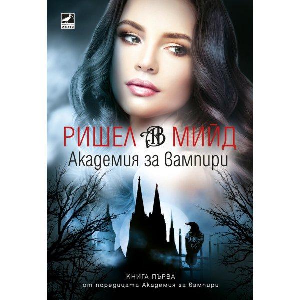 Академия за вампири (второ издание)