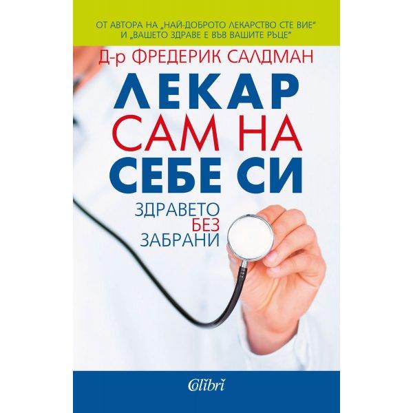 Лекар сам на себе си