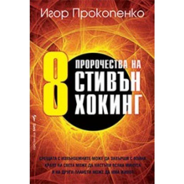 8 пророчества на Стивън Хокинг
