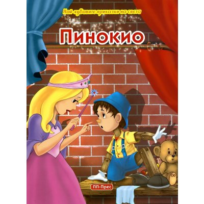 Най-хубавите приказки на света: Пинокио