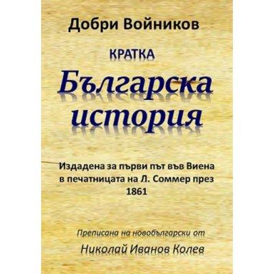 Добри Войников. Кратка българска история