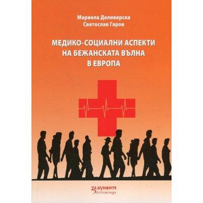 Медико-социални аспекти на бежанската вълна в Европа