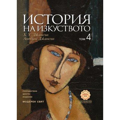 История на изкуството, том 4: Модерен свят. Преработено шесто издание