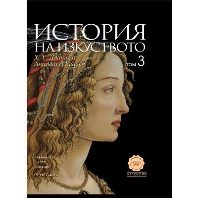 История на изкуството, том 3: Ренесанс. Преработено шесто издание