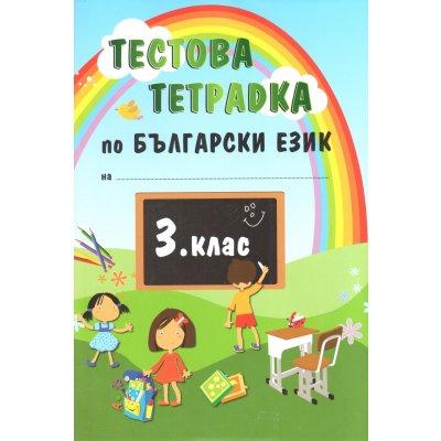 Тестова тетрадка по български език за 3 клас