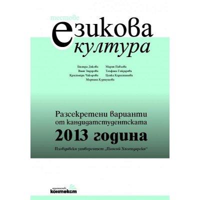 Тестове по езикова култура. Разсекретени варианти от кандидатстудентската 2013 година - ПУ